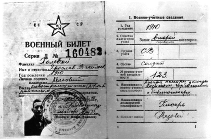 Фіктивний військовий квиток, яким користувався Роман Шухевич
