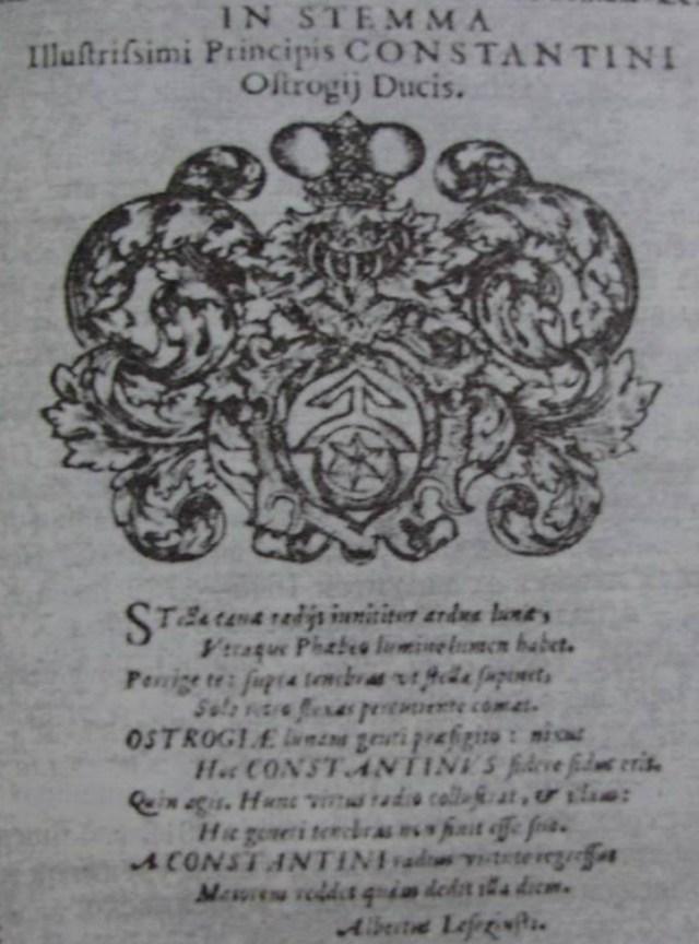 З львівського видання на честь князя Костянтина Острозького. Фото Є. Гулюка
