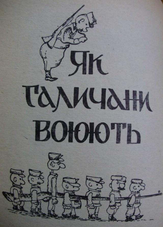 """""""Як галичани воюють"""". Фото Є. Гулюка"""