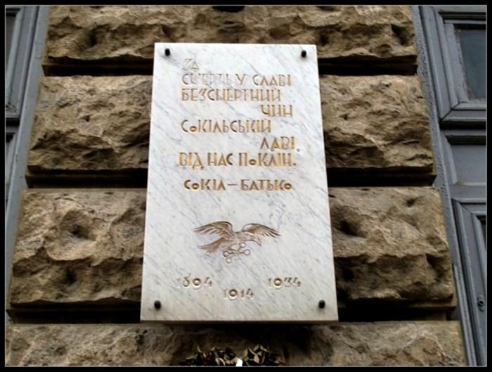 Меморіальна дошка на честь українського гімнастичного товариства «Сокіл – Батько», будинок товариства «Дністер»