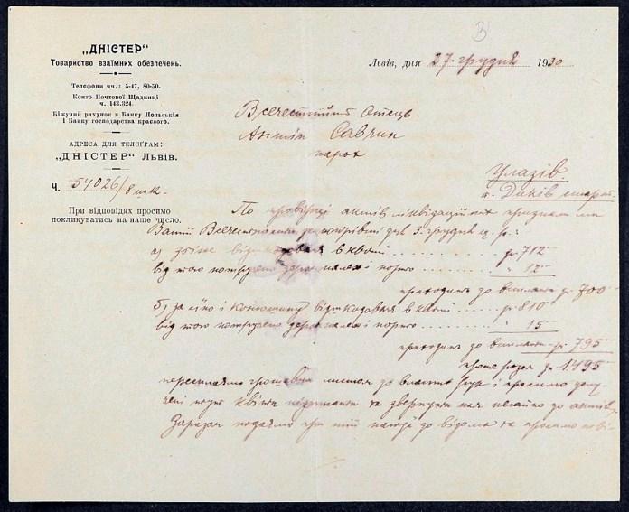 Лист, відправлений страховою компанією «Дністер»