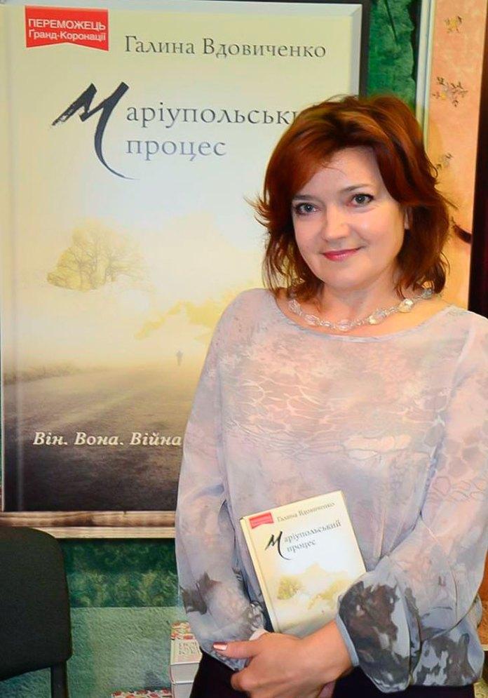 Галина Вдовиченко