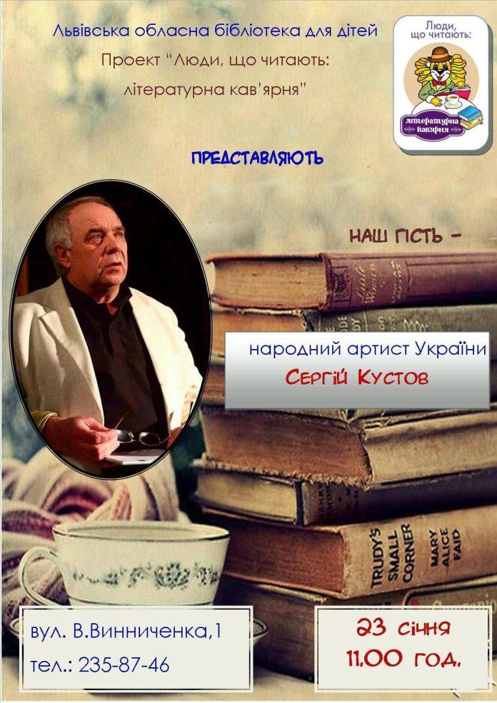 Постер зустрічі з народним артистом України, провідним актором Першого театру Сергієм Кустовим