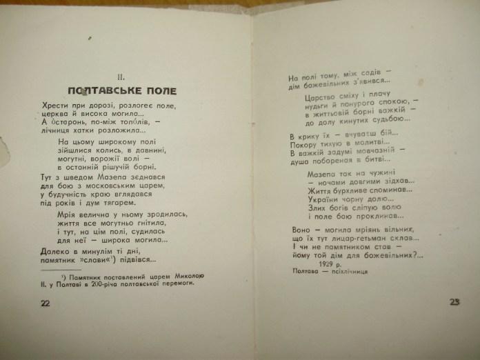 """Зі збірки """"Тюремні поезії"""". Фото Є. Гулюка"""