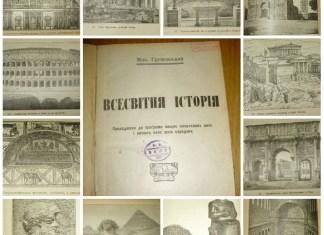 Світ львівської бібліотеки: засипані Помпеї, Парфенон, Колізей і голова Хаммурапі