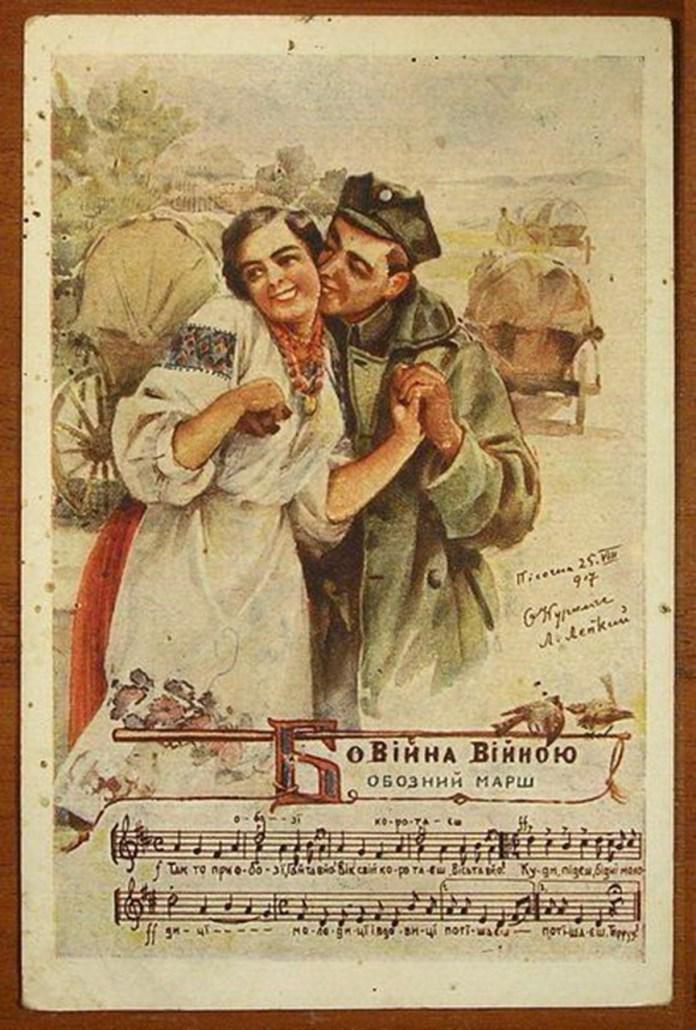 Листівка Осипа Куриласа із нотним записом пісні Левка Лепкого «Бо війна війною».