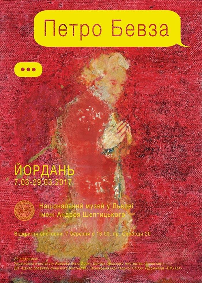 Постер виставки художнього проекту Петра Бевзи «Йордань».