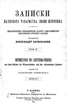 Обкладинка «Записок» Товариства імені Шевченка, 1892 р.