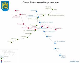 Мапа львівського метро взята із офіційної сторінки Львівського Метрополітену. Джерело: http://metro.lviv.ua