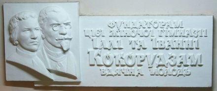 Меморіальна таблиця на стіні школи