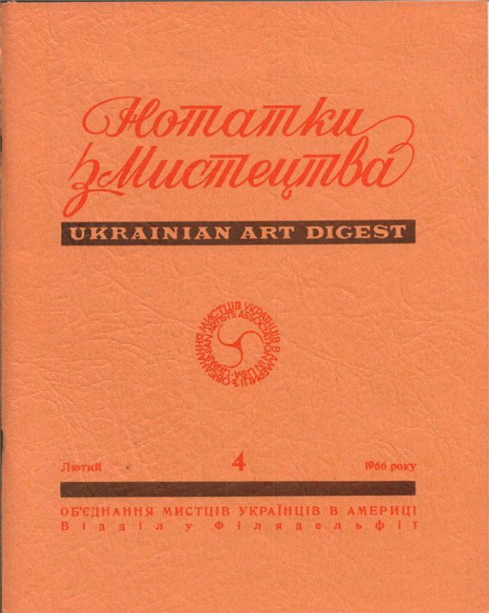Титульна сторінка журналу «Нотатки з мистецтва»