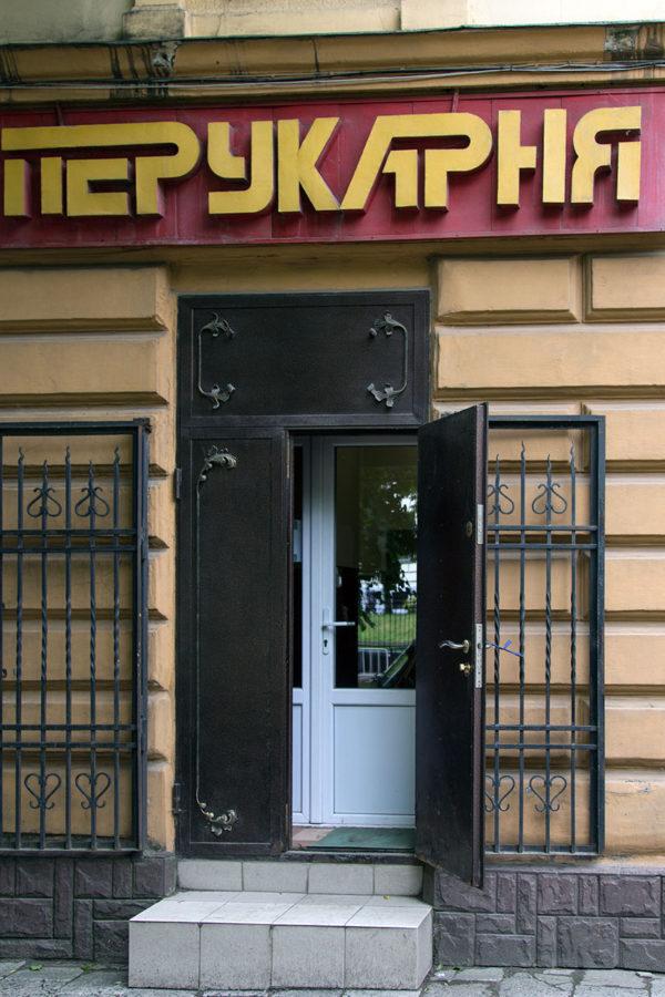 Вулиця Степана Бандери,2 9