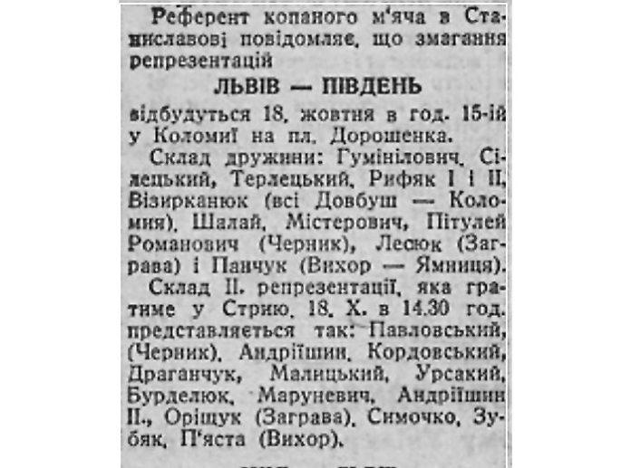 Львівські вісті №235 від 16.10.1942, сторінка 4