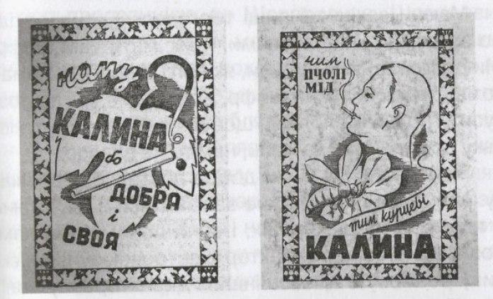 Реклама цигарок у ті часи не була заборонена