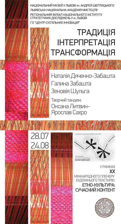 Постер виставки «ТРАДИЦІЯ – ІНТЕРПРЕТАЦІЯ – ТРАНСФОРМАЦІЯ»