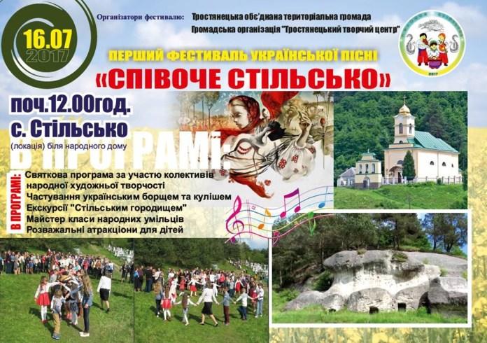 Перший фестиваль української пісні «Співоче Стільсько»