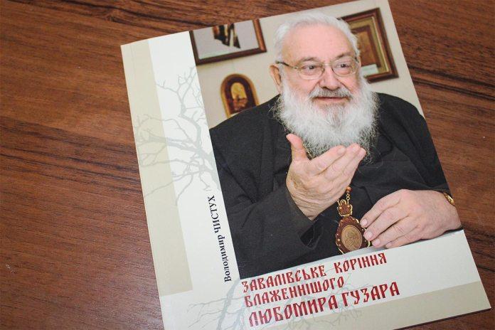 Книга про родину Любомира Гузара, яку презентували 25 липня 2017 року в Львівському музеї історії релігії