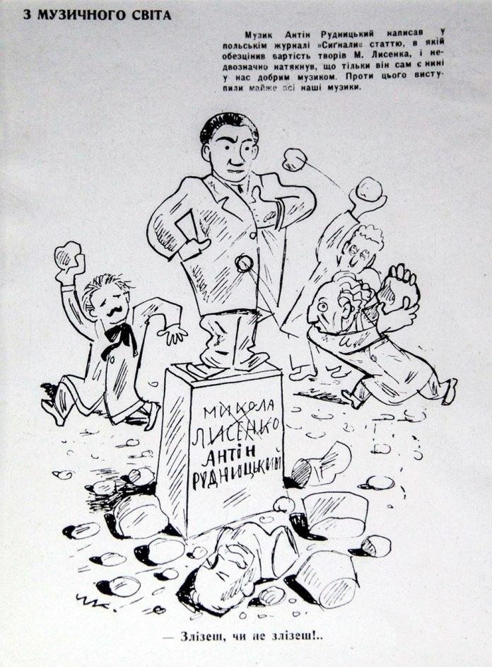 """З музичного світа. """"Злізеш, чи не злізеш!.."""". Карикатура Едварда Козака, 1934 р."""