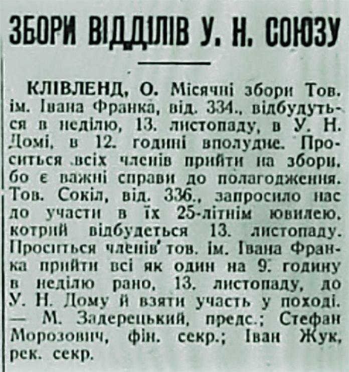 Згадка про святкування 25 річного ювілею товариства «Сокіл».