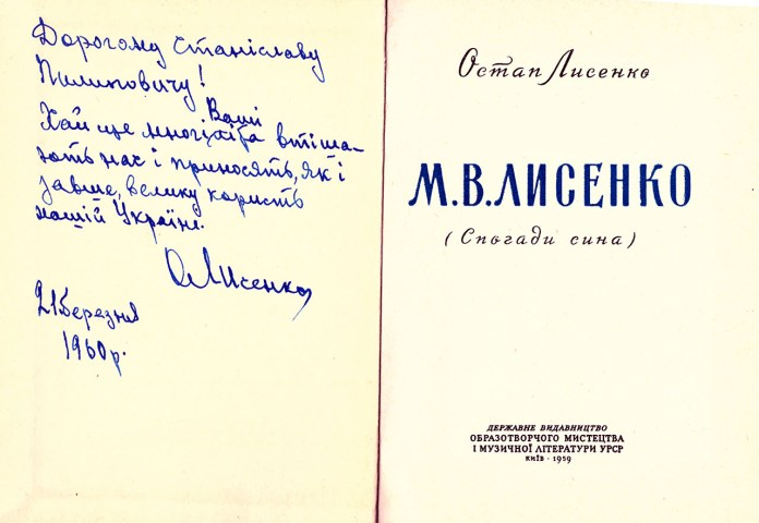 Книга Остапа Лисенка про батька з автографом для Станіслава Людкевича.