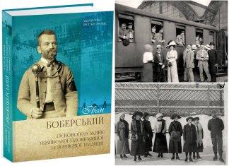 Іван Боберський, або повернення батька українського тіловиховання