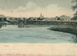 Стрий, поштівка 1904 року