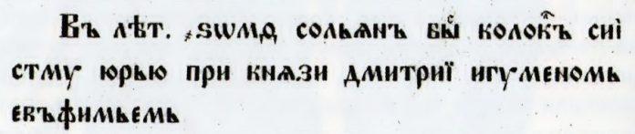 Відтворення повного тексту напису у верхній частині дзвона Дмитра-Любарта у Львові