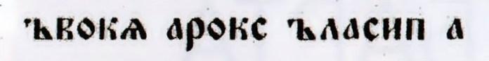 Відтворення напису людвісаря (ливарника) Якова Скори у зворотнрому читанні