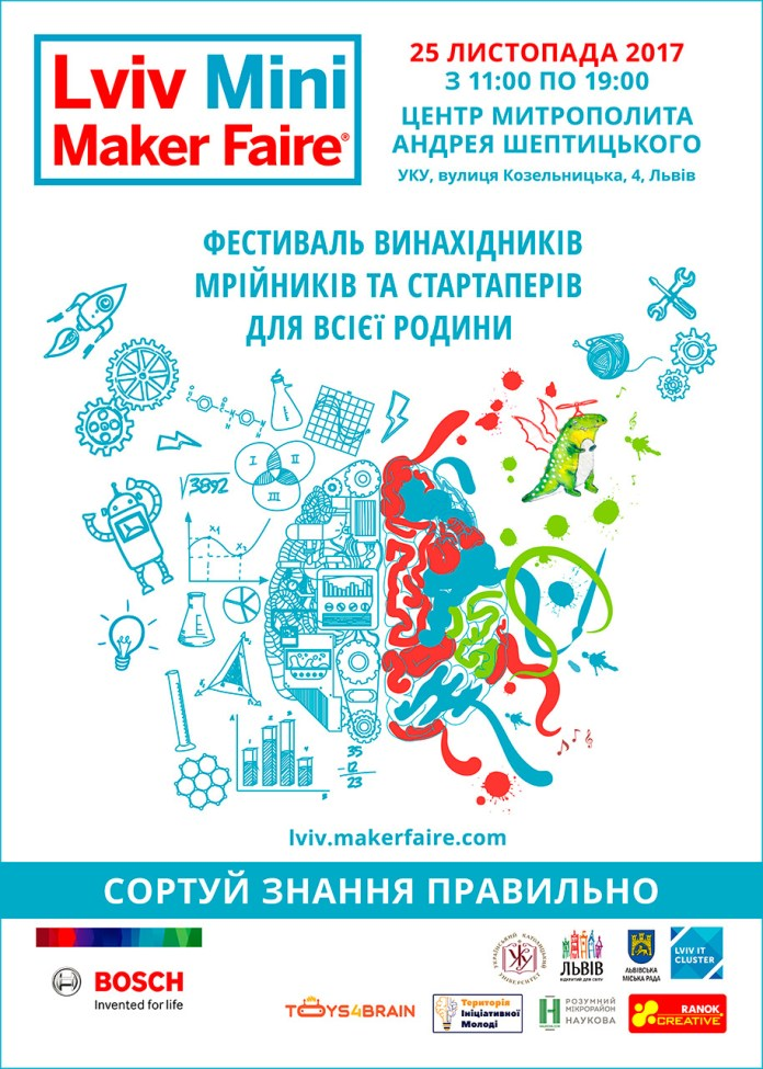 Постер Lviv Mini Maker Faire