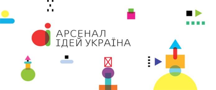 Арсенал Ідей Україна