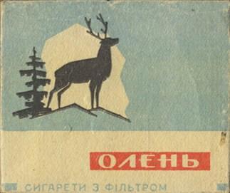 """Цигарки """"Олень"""", 1970-ті рр."""