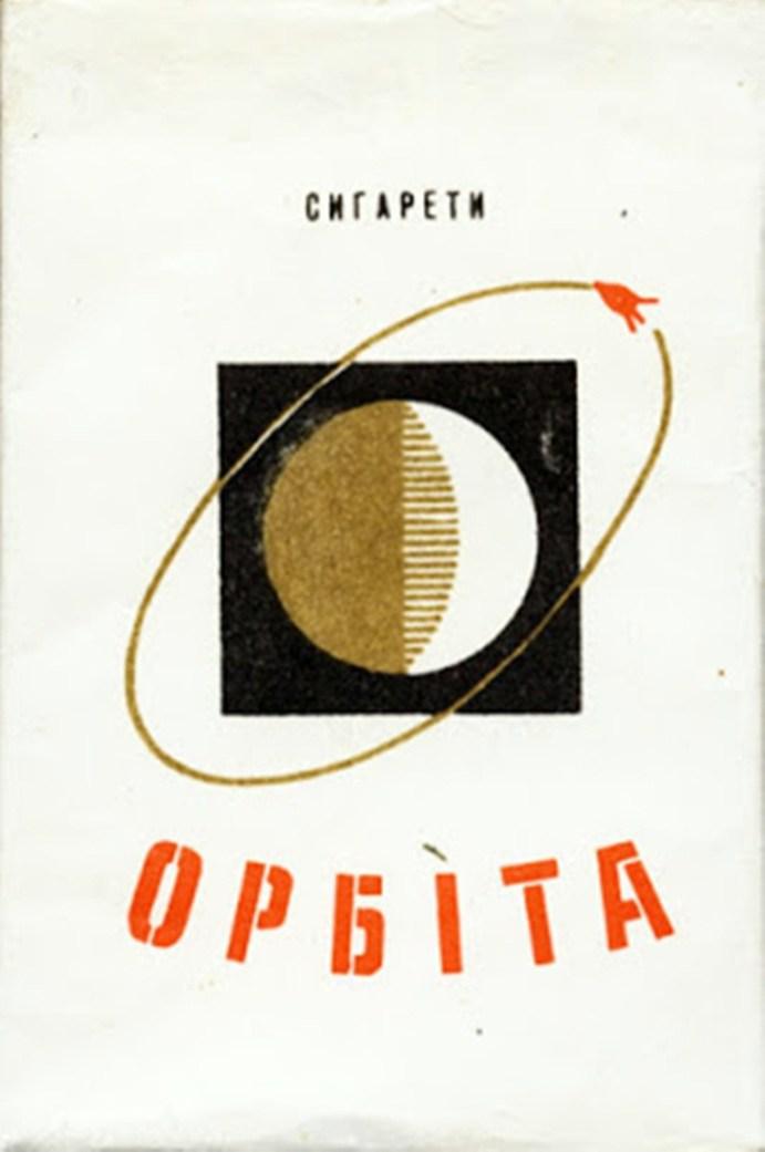 """Цигарки """"Орбіта"""", 1970-ті рр."""