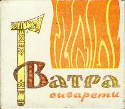 """Цигарки """"Ватра"""", 1980-ті рр."""