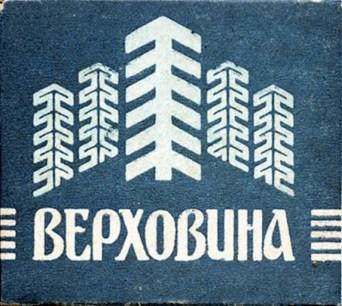 """Цигарки """"Верховина"""", 1980-ті рр."""