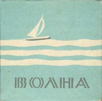 """Цигарки """"Волна"""", 1970-ті рр."""