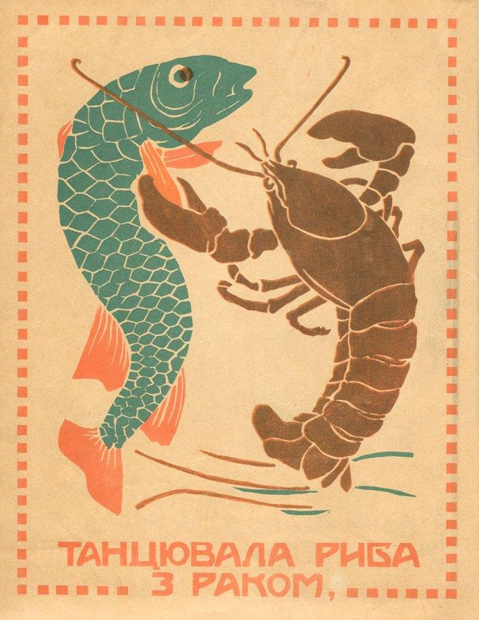"""Ілюстрація Олени Кульчицької до байки """"Танцювала риба з раком..."""" (1921р.)"""