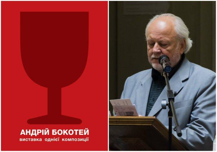 Андрій Бокотей, або
