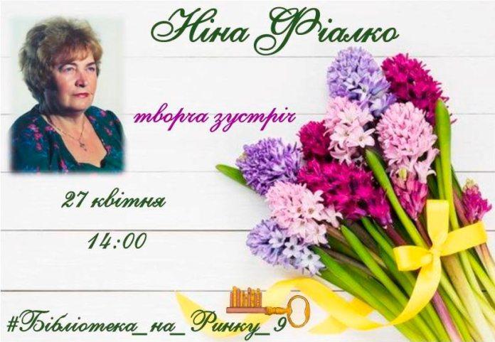 Творча зустріч з письменницею Ніною Фіалко вже сьогодні