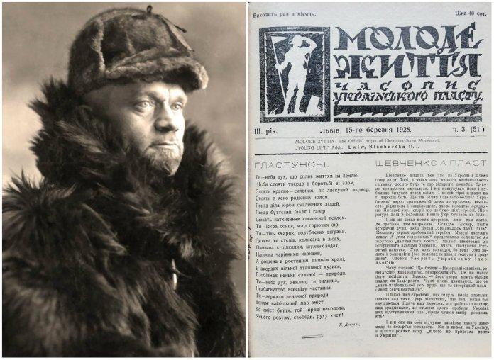 Як Іван Боберський в 1928 році з пластунами зустрічався