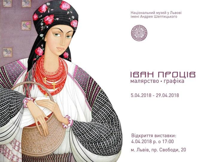 Постер виставки малярства та графіки Івана Проціва