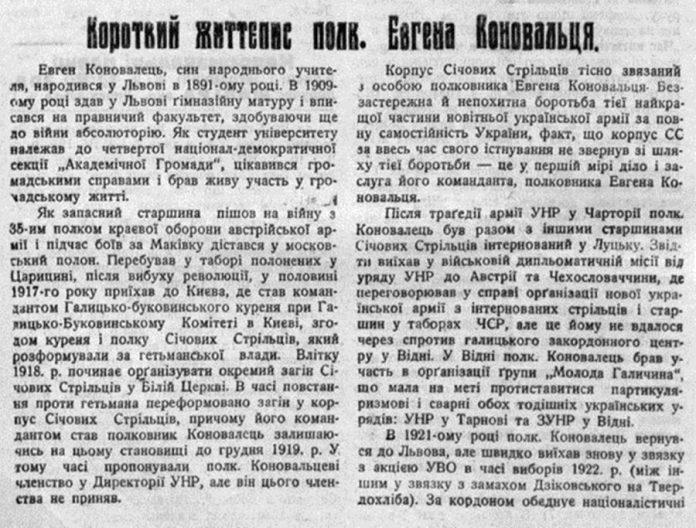 """Короткий життєпис Євгена Коновальця на 4-й сторінці травневого """"Діла"""" 1938 року"""