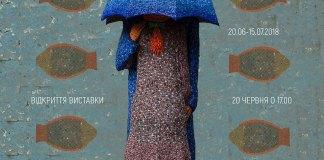 """Постер виставки скульптури Валерія Пирогова та живопису Володимира Луцика під назвою """"Форма кольору"""""""