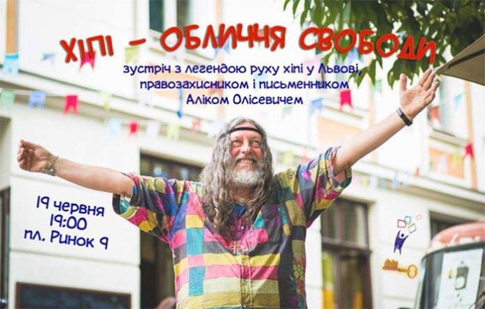 Легенда руху хіпі у Львові, або Олісевич forever