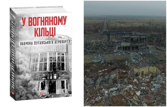 У Львові презентують книгу про оборону Луганського аеропорту