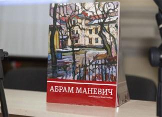 "Мистецький Альбом ""Абрам Маневич"""