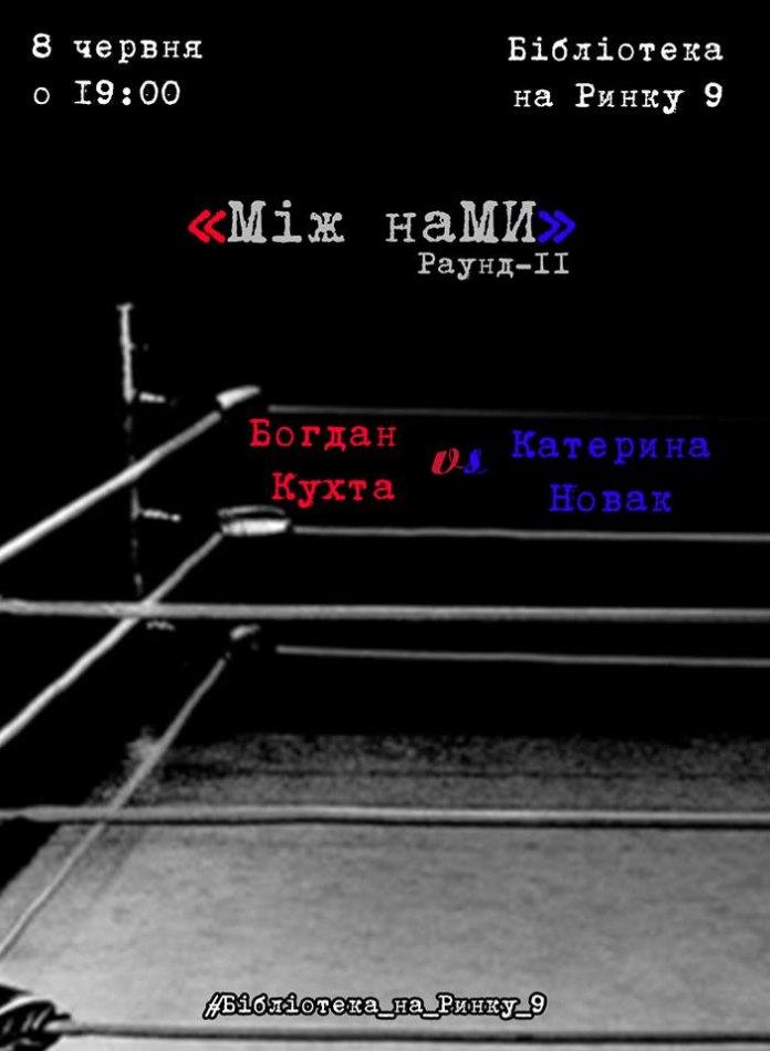 Постер проекту Між наМИ (Раунд - IІ) Богдан Кухта та Катерина Новак
