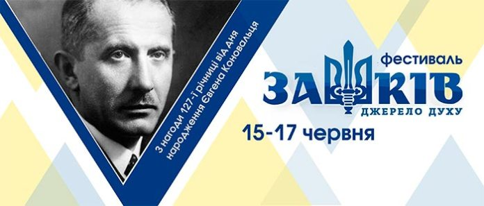 молодіжний фестиваль «Зашків»