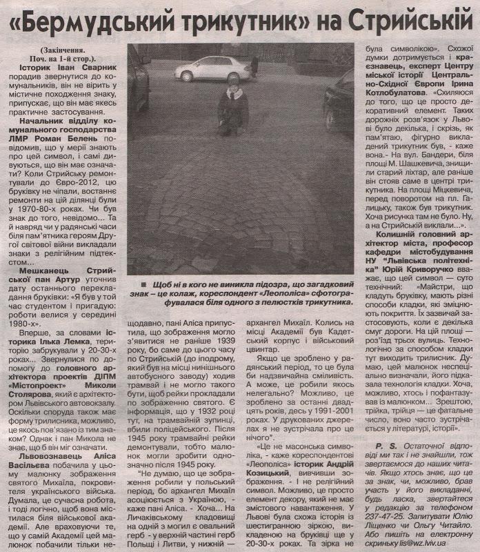 """Стаття в """"Леополісі"""", додатку до газети """"Високий Замок"""", від 29 листопада 2012року з'явилася публікація під назвою """"Бермудський трикутник"""" на Стрийський"""""""