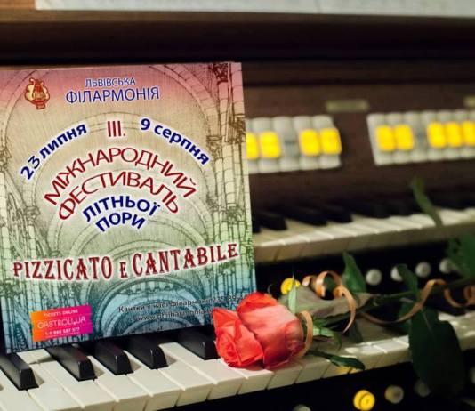 У Львові стартує ІIІ Міжнародний фестиваль «Pizzicato e Cantabile» (Повна програма)