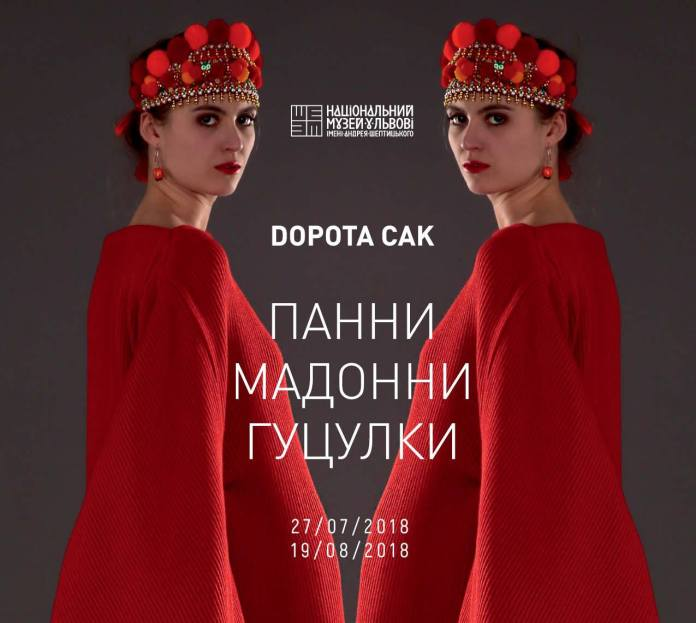 «Панни Мадонни Гуцулки» запрошують до Національного музею